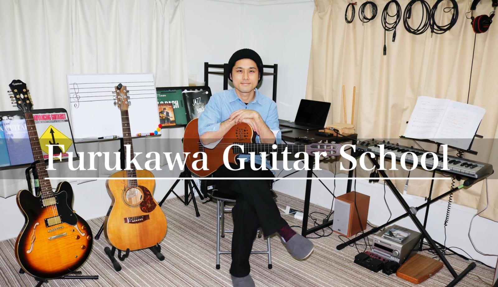 古川アコースティックギター教室